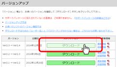 バージョンアップ01