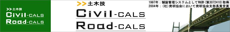 土木技Civil-CALS/Road-CALS