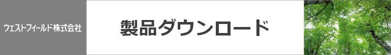 製品ダウンロード