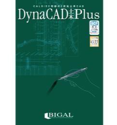DynaCAD土木Plus