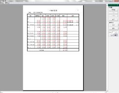 面積計算書
