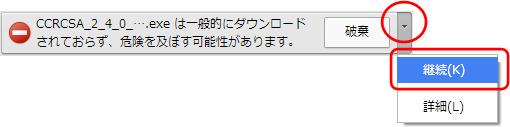 Chromeメッセージ